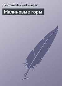 Дмитрий Мамин-Сибиряк -Малиновые горы