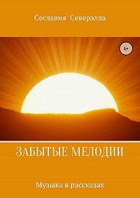 Сеславия Северэлла -Забытые мелодии. Музыка в рассказах