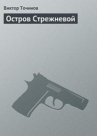 Виктор Точинов -Остров Стрежневой