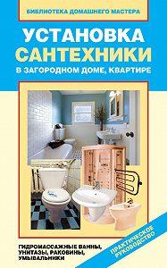Валентина Назарова -Установка сантехники в загородном доме, квартире: гидромассажные ванны, унитазы, раковины, умывальники