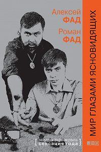 Роман Фад, Алексей Фад - Мир глазами ясновидящих