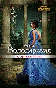 Ольга Анатольевна Володарская -Поединок с мечтой