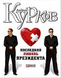 Андрей Юрьевич Курков -Последняя любовь президента