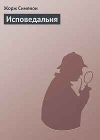 Жорж Сименон -Исповедальня