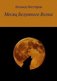 Леонид Нестеров -Месяц Безумного Волка