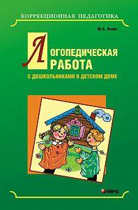 Марина Илюк - Логопедическая работа с дошкольниками в детском доме