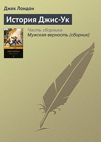 Джек Лондон -История Джис-Ук
