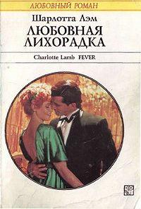Шарлотта Лэм - Любовная лихорадка
