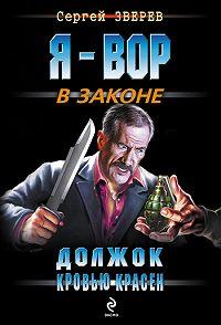 Сергей Зверев -Должок кровью красен