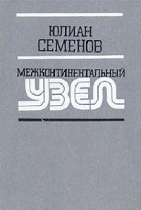 Юлиан Семёнов -Межконтинентальный узел