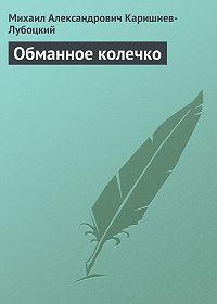 Михаил Александрович Каришнев-Лубоцкий -Обманное колечко