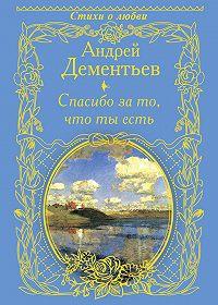 Андрей Дементьев -Спасибо за то, что ты есть