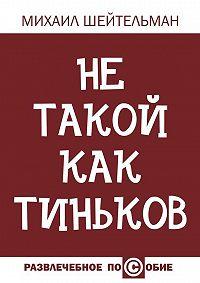 Михаил Шейтельман -Не такой как Тиньков