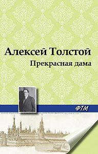 Алексей Толстой -Прекрасная дама