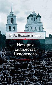 Евфимий Болховитинов - История княжества Псковского