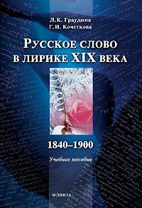 Л. К. Граудина -Русское слово в лирике XIX века (1840-1900). Учебное пособие