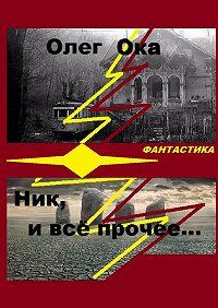 Олег Ока -Ник, и всё прочее…