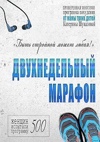 Катерина Шувалова -Двухнедельный марафон. Проверенная многими программа похудения от мамы троих детей
