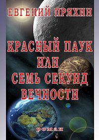 Евгений Пряхин - Красный паук, или Семь секунд вечности