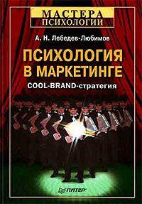 Александр Лебедев-Любимов -Психология в маркетинге. Cool-Brand-стратегия