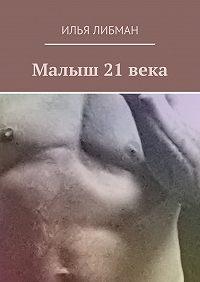 Илья Либман -Малыш 21века