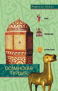 Рафаэла Льюис -Османская Турция. Быт, религия, культура