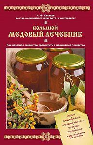Алексей Федорович Синяков - Большой медовый лечебник