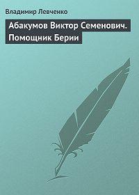 Владимир Левченко - Абакумов Виктор Семенович. Помощник Берии
