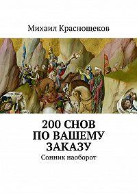 Михаил Краснощеков - 200снов поВашему заказу