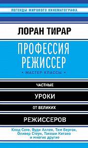 Лоран Тирар -Профессия режиссер. Мастер-классы
