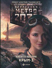 Никита Аверин -Метро 2033: Крым-3. Пепел империй