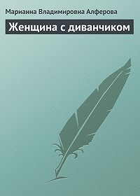 Марианна Владимировна Алферова -Женщина с диванчиком