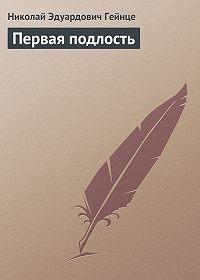 Николай Гейнце - Первая подлость