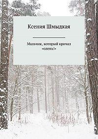Ксения Шмыдкая -Мальчик, который кричал «олень!»