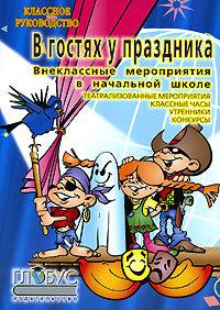 С. Г. Давыдов -Внеклассные работы в начальных классах