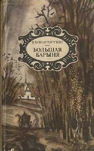Василий Вонлярлярский -Большая барыня