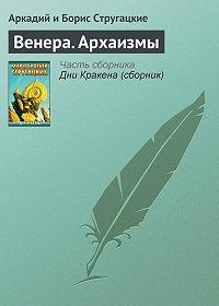 Аркадий и Борис Стругацкие -Венера. Архаизмы