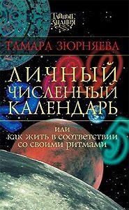 Тамара Николаевна Зюрняева -Личный численный календарь, или Как жить в соответствии со своими ритмами
