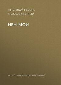 Николай Гарин-Михайловский -Нен-мои