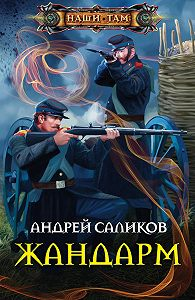 Андрей Саликов -Жандарм