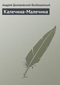Андрей Днепровский-Безбашенный -Калечина-Малечина