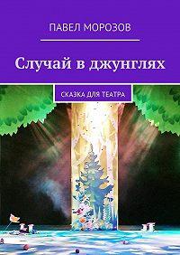 Павел Морозов -Случай вджунглях