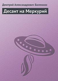 Дмитрий Биленкин -Десант на Меркурий