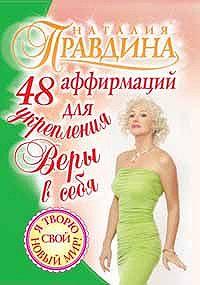 Наталия Правдина -48 аффирмаций для укрепления веры в себя