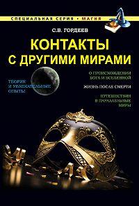 Сергей Гордеев - Контакты с другими мирами