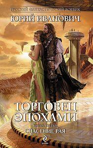 Юрий Иванович -Спасение рая
