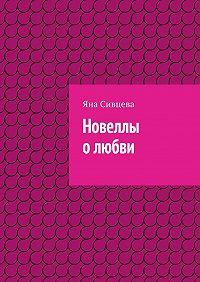 Яна Сивцева -Новеллы о любви
