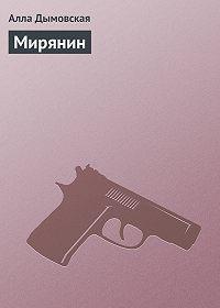 Алла Дымовская -Мирянин