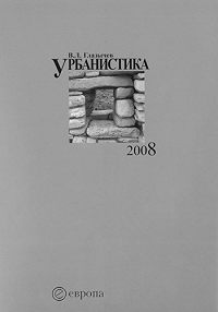 Вячеслав Глазычев -Урбанистика. Часть 1