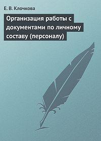 Е. В. Клочкова -Организация работы с документами по личному составу (персоналу)